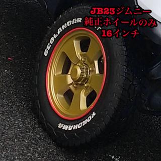 スズキ - ジムニー jb23 ゴールド塗装 16インチ