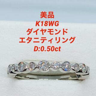 美品 K18WG ダイヤモンド エタニティリング D:0.50ct(リング(指輪))