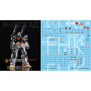 HG ガンダム 6号機  マドロック G-REWORK製 水転写デカール  (模型製作用品)
