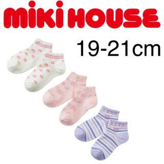 mikihouse - (新品)ミキハウス靴下ソックスパック19-21cm