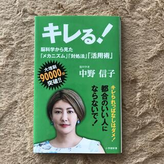 ショウガクカン(小学館)のキレる!  中野信子(人文/社会)