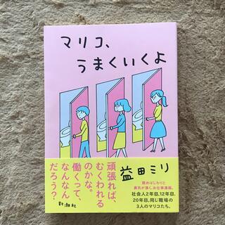 マリコ、うまくいくよ 益田ミリ(女性漫画)