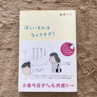 ほしいものはなんですか?  益田ミリ(女性漫画)