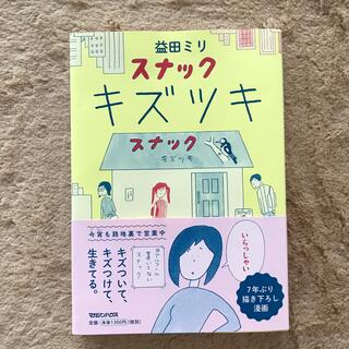 スナックキズツキ 益田ミリ(女性漫画)