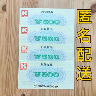 関西スーパーマーケット 株主優待券 2000円分(500円×4枚)(ショッピング)