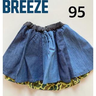 ブリーズ(BREEZE)の新品 ブリーズ BREEZE  リバーシブルスカート 95(スカート)