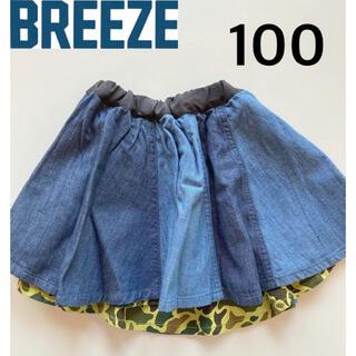 ブリーズ(BREEZE)の新品 ブリーズ BREEZE  リバーシブルスカート 100(スカート)