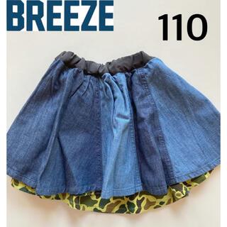 ブリーズ(BREEZE)の新品 ブリーズ BREEZE  リバーシブルスカート 110(スカート)