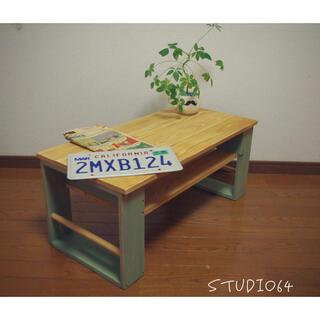 ハンドメイド テーブル ミント(ローテーブル)