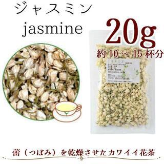 ジャスミンフラワー 20g ハーブティー(健康茶)