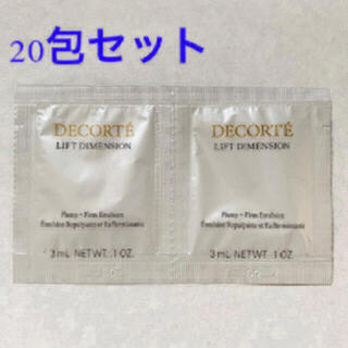 COSME DECORTE - リフトディメンション 乳液 20包