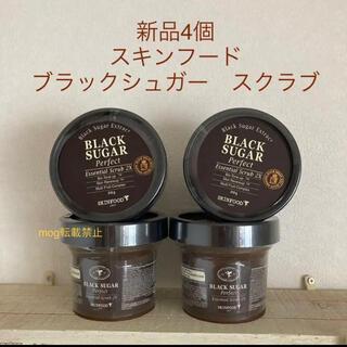 スキンフード(SKIN FOOD)の新品4個 ブラックシュガー パーフェクトエッセンシャルスクラブ 2X(パック/フェイスマスク)