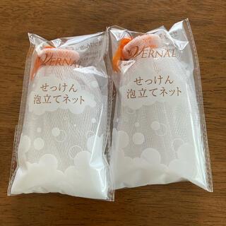 ヴァーナル(VERNAL)のVERNAL 石鹸泡立てネット 2個セット(洗顔ネット/泡立て小物)
