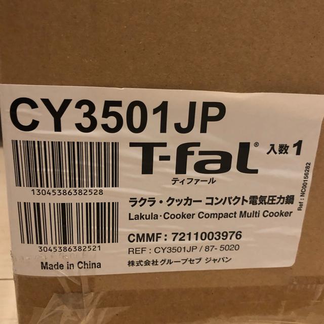 T-fal(ティファール)のT-fal ラクラ・クッカー コンパクト電気圧力鍋 CY3501JP スマホ/家電/カメラの調理家電(調理機器)の商品写真