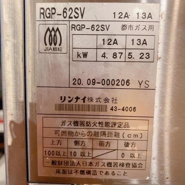 Rinnai(リンナイ)のリンナイ ペットミニ スマホ/家電/カメラの調理家電(調理機器)の商品写真