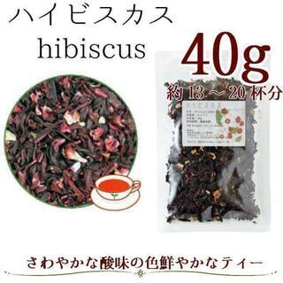 ハイビスカス40g ハーブティー シングルハーブ ドライハーブ(健康茶)