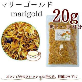 マリーゴールドペタル20g カレンデュラ ハーブティー ドライハーブ(健康茶)