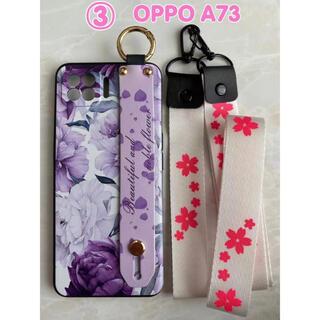 アクオス(AQUOS)の可愛い&ハンドベルト&ストラップ2点付き OPPO A73  ③紫の花(Androidケース)