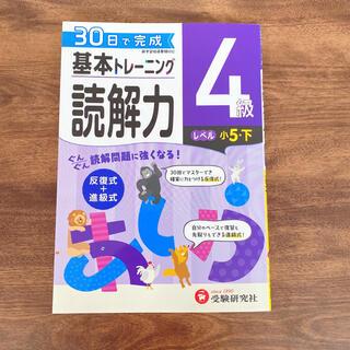 30日で完成基本トレーニング 読解力 4級 レベル小5下(語学/参考書)