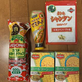 カゴメ(KAGOME)のホールコーン マスタード 中華スープの元 ケチャップ(インスタント食品)