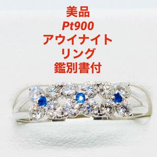 美品 Pt900 アウイナイト/ダイヤモンドリング 鑑別書付(リング(指輪))