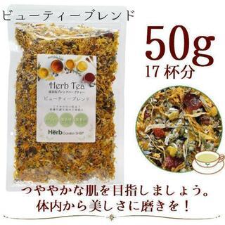 ビューティーブレンド50g メディカルハーブティー (約17杯分)(健康茶)