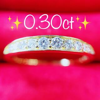 ※即決価格★0.30ct★✨ダイヤモンドK18ハーフエタニティリング指輪17号(リング(指輪))