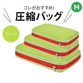 圧縮バッグ 圧縮袋 トラベルポーチ 旅行 ファスナー おしゃれ グリーン M(旅行用品)