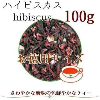ハイビスカス100g オーガニック ハーブティー シングルハーブ ドライハーブ(健康茶)