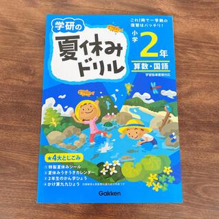 学研の夏休みドリル 算数・国語(語学/参考書)