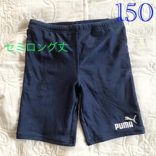 プーマ(PUMA)のPUMA  男児スクール水着 セミロング丈 150(水着)