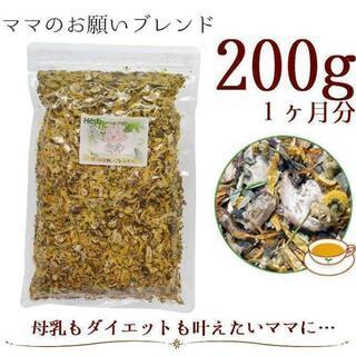 ママのお願いブレンド(母乳分泌・産後ダイエット)ハーブティー200g(健康茶)