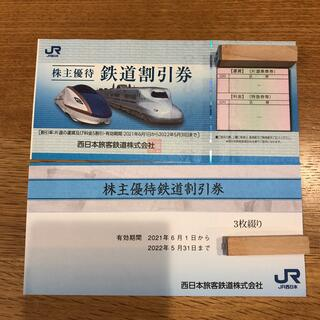 ジェイアール(JR)のJR西日本 株主優待鉄道割引券 (その他)