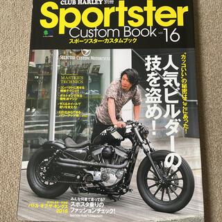 【送料込み】スポーツスター・カスタムブック vol.16(車/バイク)