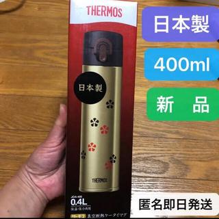 サーモス(THERMOS)の【新品】日本製 サーモス水筒 THERMOS 400ml 保温保冷両用 魔法瓶(水筒)