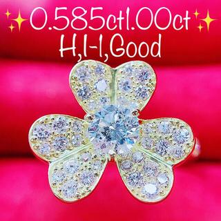 ★0.585ct★✨中宝H,I-1,Good&1.00ctダイヤモンドリング指輪(リング(指輪))