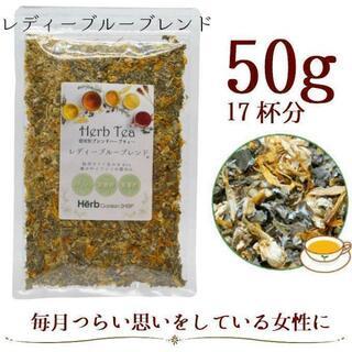 レディーブルーブレンド50g メディカルハーブティー (約17杯分)(健康茶)