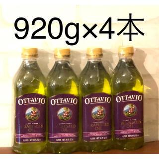 コストコ(コストコ)のコストコ オッタビオグレープシードオイル 4本(調味料)
