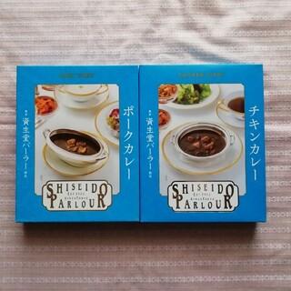 シセイドウ(SHISEIDO (資生堂))の資生堂パーラー銀座 チキンカレーポークカレーセット(レトルト食品)