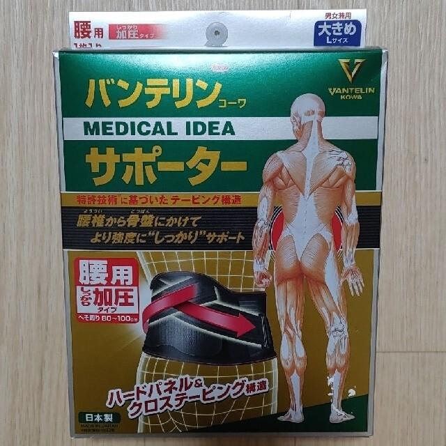 バンテリンコーワ腰用サポーターしっかり加圧タイプLサイズ スポーツ/アウトドアのトレーニング/エクササイズ(その他)の商品写真