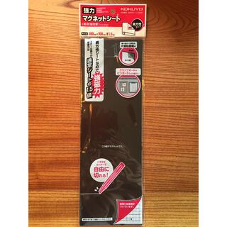 コクヨ(コクヨ)のyuu様専用‼︎ コクヨ 強力マグネットシート 片面粘着剤付 自由に切れるタイプ(オフィス用品一般)