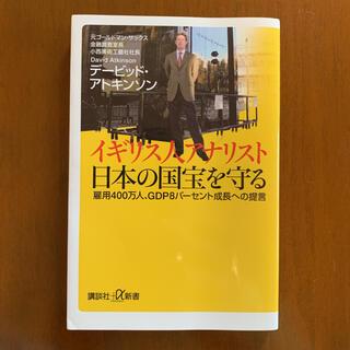 コウダンシャ(講談社)の日本の国宝を守る 雇用400万人 GDP8パーセント成長への提言(ビジネス/経済)