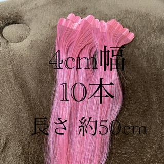専用出品シールエクステテープピンク人毛エクステンションメッシュイヤリングカラー(ロングストレート)