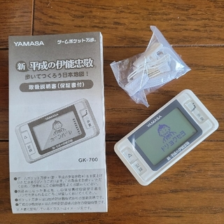 ヤマサ(YAMASA)の楽しい万歩計 YAMASA 平成の伊能忠敬(ウォーキング)