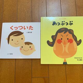 くっついた あっぷっぷ 絵本(絵本/児童書)