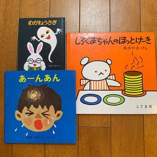 あーんあん めがねうさぎ しろくまちゃん(絵本/児童書)