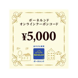 ボーネルンド(BorneLund)のボーネルンドオンラインショップ 5000円クーポン(ショッピング)