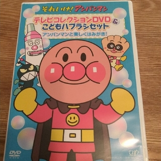 アンパンマン - それいけ!アンパンマン テレビコレクションDVD こどもハブラシセット