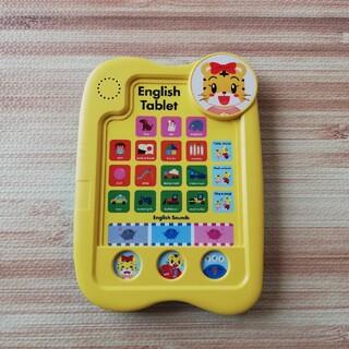 ◆こどもちゃれんじEnglish◆サウンドパズル&イングリッシュタブレット◆(知育玩具)