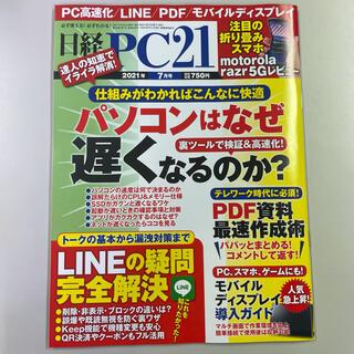 日経BP - 日経PC21 2021年 7月号